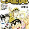 【衝撃】週刊少年ジャンプ・「こち亀」連載終了から復活! 新作が1年ぶりの掲載される!