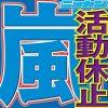 【動画】嵐・活動休止会見で「無責任発言」をしたのは誰? 犯人はスポニチか? 大炎上!